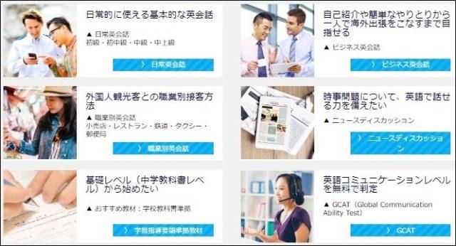 産経オンライン英会話のオリジナルテキストは約1,200種類ある