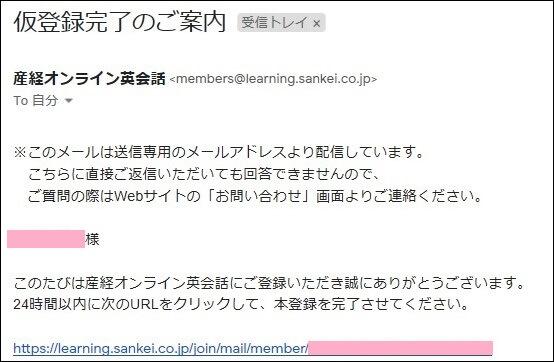 産経オンライン英会話で会員登録したら登録完了のメールが届く