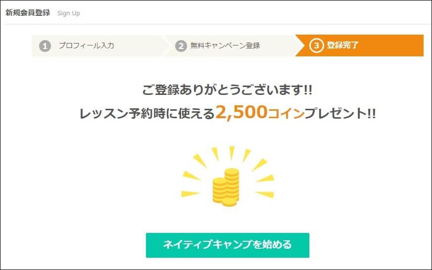 ネイティブキャンプは会員登録したら2500コイン(5,000円)のプレゼントがある