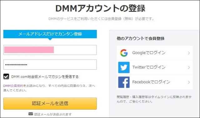 DMM英会話のとても簡単な会員登録