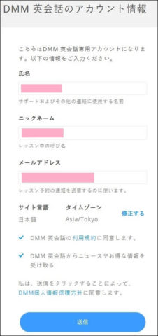 DMM英会話のアカウント情報