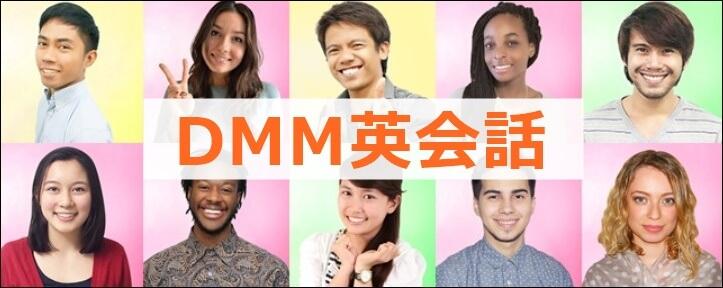 DMM英会話で無料体験レッスンを受ける