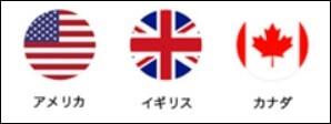 DMM英会話にはネイティブ含む131ヶ国以上の講師がいる