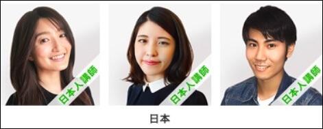 DMM英会話には日本人講師がいる