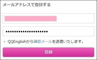 QQ Englishの会員登録は、とても簡単です
