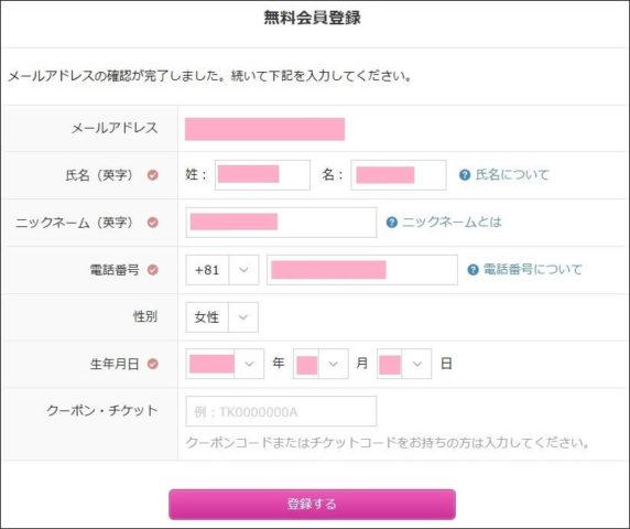 QQ Englishの無料会員登録の画面