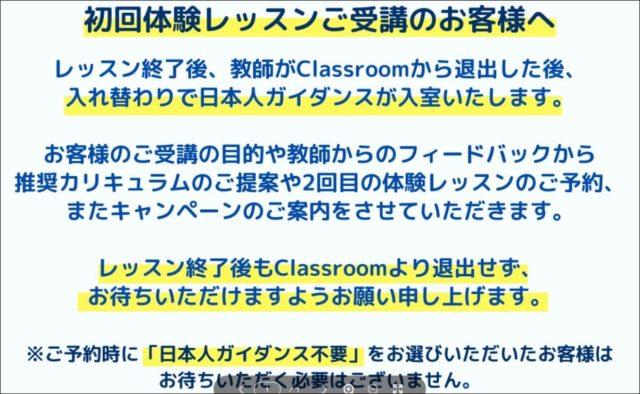 QQ Englishは初心者も安心できる日本人サポートがある