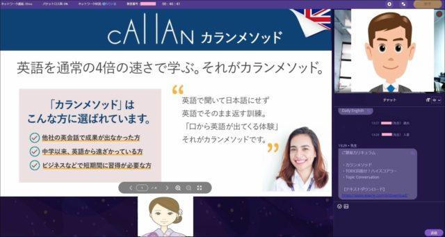 QQ Englishで日本人スタッフのガイダンスを受ける