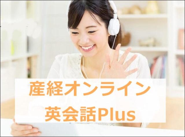 産経オンライン英会話plusで無料体験レッスンを受ける