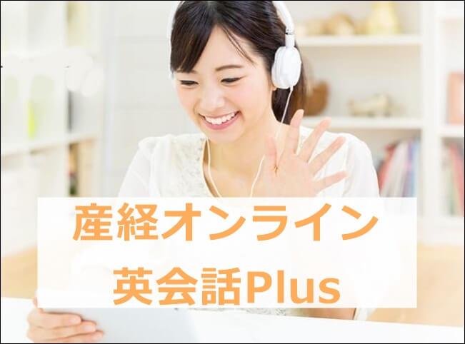 産経オンライン英会話plusの無料体験レッスン