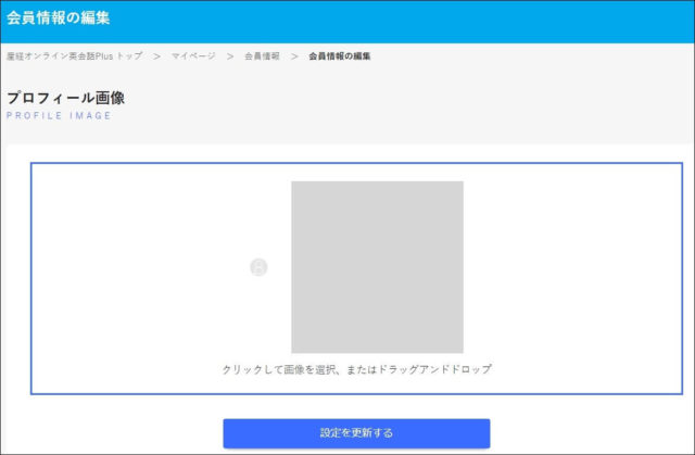 産経オンライン英会話プラスのプロフィール写真