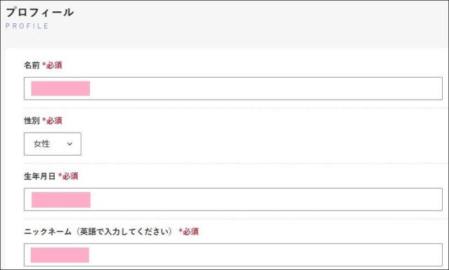 産経オンライン英会話プラスのプロフィール作成