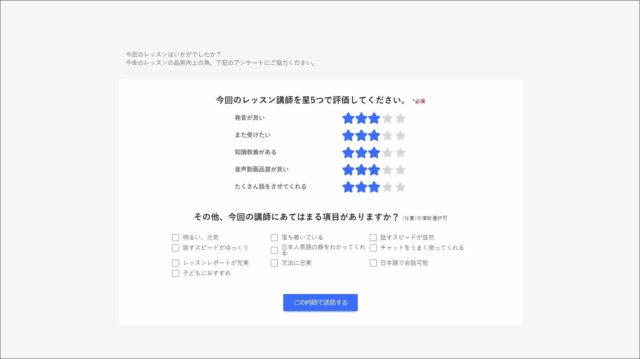 産経オンライン英会話プラスのレッスン評価