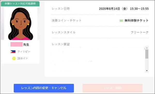産経オンライン英会話プラスの無料体験レッスン1回目の再チャレンジ予約