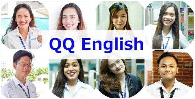 QQ Englishで無料体験レッスンを受ける