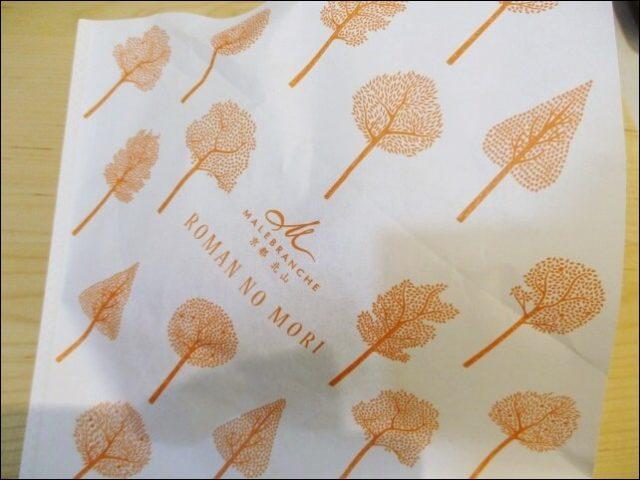 京都北山マールブランシュ「ロマンの森」限定商品を食べる