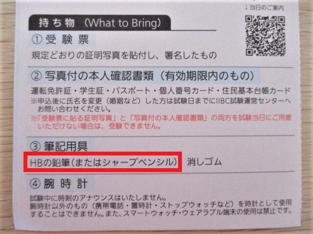 TOEICで使うシャーペンや鉛筆の濃さは、受験票に「HB」と記載されている