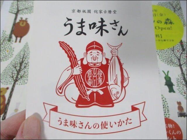 2020年4月1日に開店した「京都祇園 侘家古暦堂 うま味さん」の商品がある