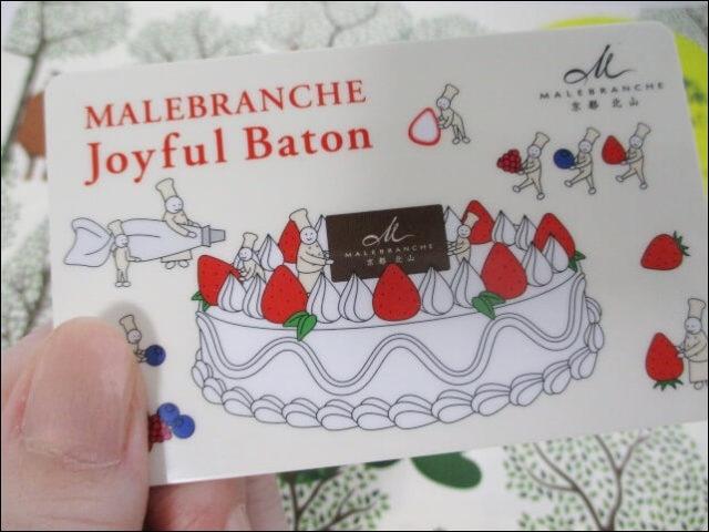 マールブランシュのポイントカード「ジョイフルバトンカード」は、カフェでも使える