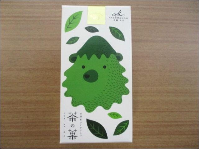 京都北山マールブランシュ「ロマンの森」ショップには限定商品がある