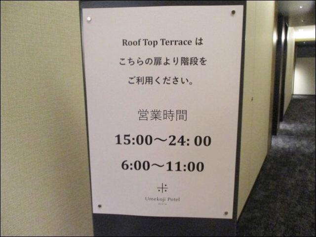 ポテルの7階の案内板