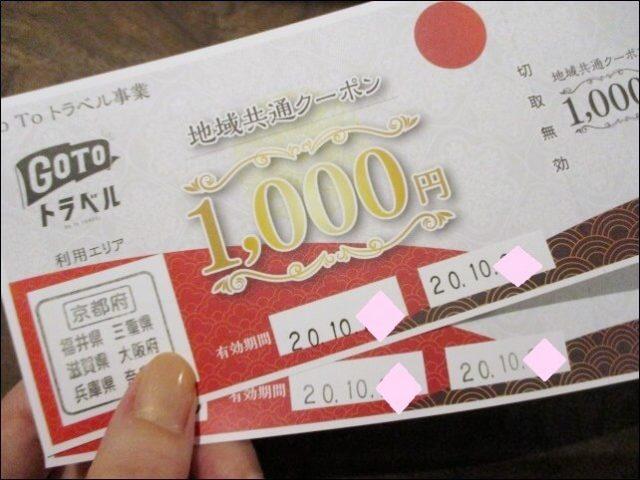 チェックインで地域共通クーポン2枚2000円分をもらう