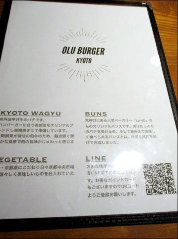 【オルバーガー京都】(OLU BURGER KYOTO)のメニュー