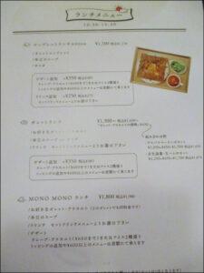 【モノモノカフェ】(MONO MONO CAFE)のランチメニュー