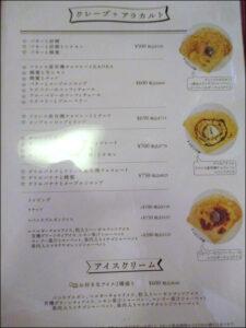 【モノモノカフェ】(MONO MONO CAFE)のガレットメニュー