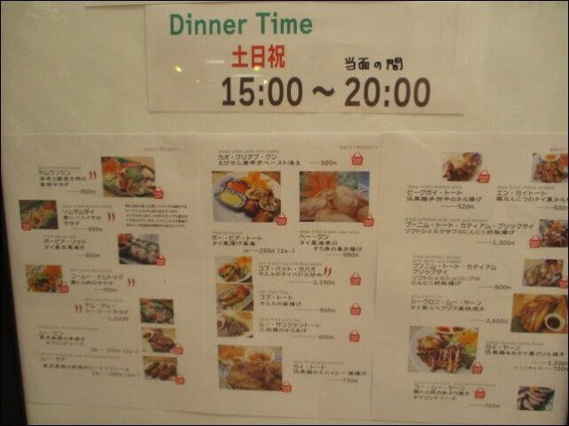 【タイ料理チャンノイ】花遊小路店の土日祝メニュー
