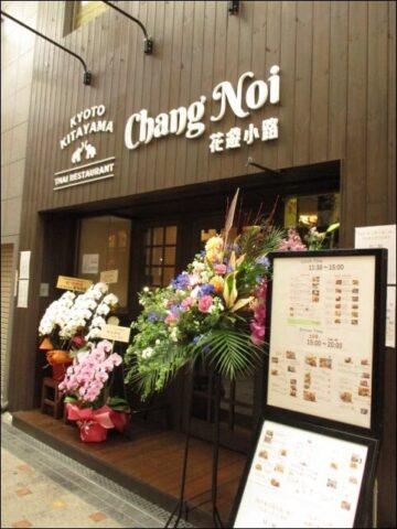 【タイ料理チャンノイ】花遊小路店に到着