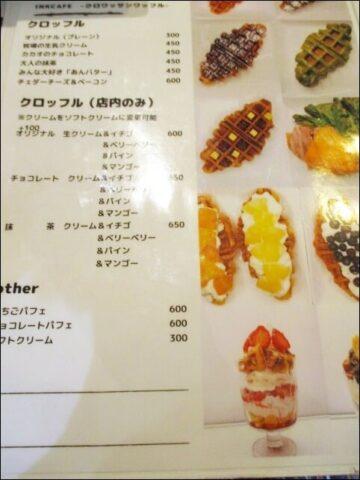 【インクカフェ】(ink cafe/2Dcafe)のフードメニュー