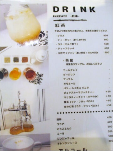 【インクカフェ】(ink cafe/2Dcafe)のドリンクメニュー