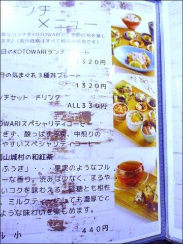 【コトワリ】(KOTOWARI )のランチメニュー