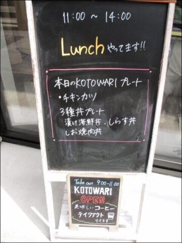 【コトワリ】(KOTOWARI )のランチ看板