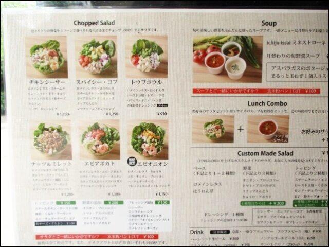 【一汁一菜】(SALAD&SOUP ichiju-issai)のメニュー!